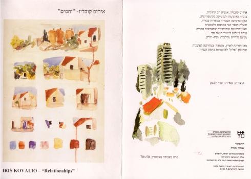 מוזיאון ישראל יחסים 1.jpg