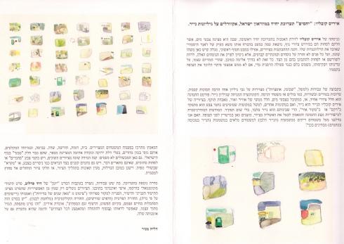 מוזיאון ישראל יחסים 2.jpg